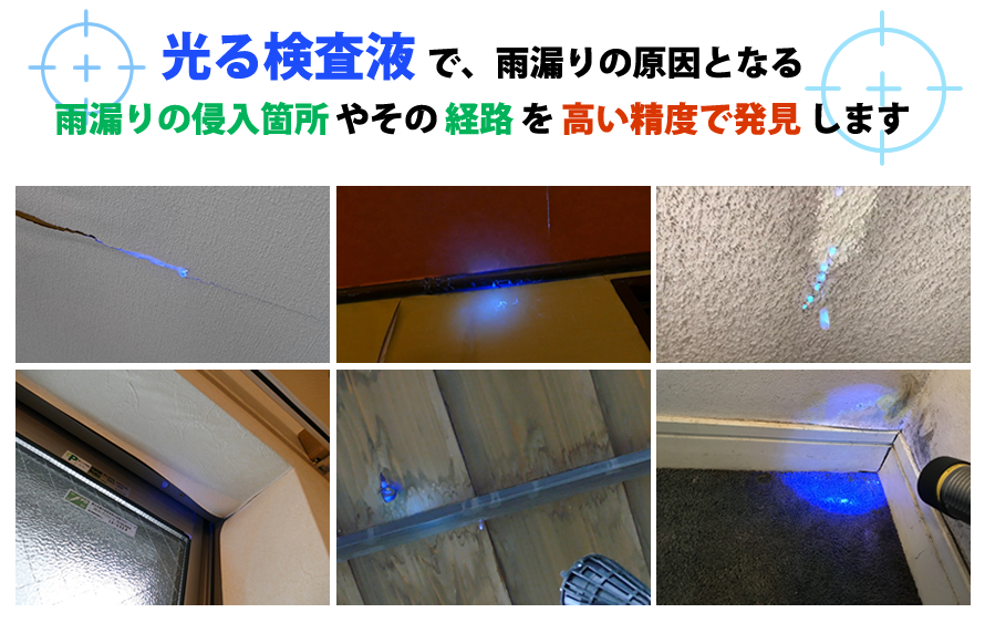 光る検査液で、雨漏りの原因となる雨漏りの侵入箇所やその経路を高い精度で発見します