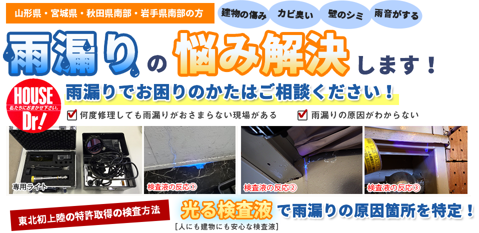 雨漏りの悩み解決 雨漏りでお困りの方はご相談ください 光る検査液で雨漏りの原因箇所を特定